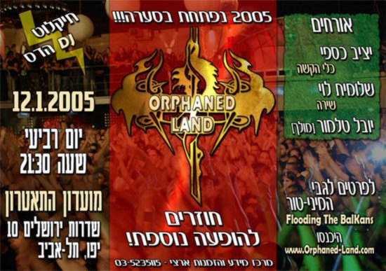 Orphaned Land - Live 12/1/2005